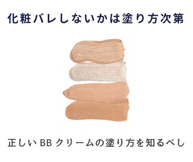 肌をキレイに見せるBBクリームの塗り方