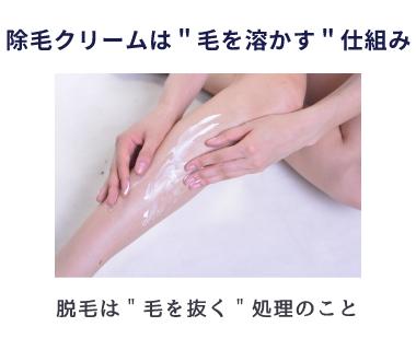 除毛クリームは毛を溶かしてムダ毛を除去