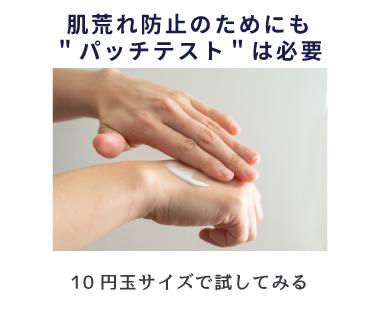 肌荒れを防ぐために必ずパッチテストをする