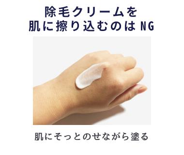 除毛クリームは肌に擦り込むのはNG