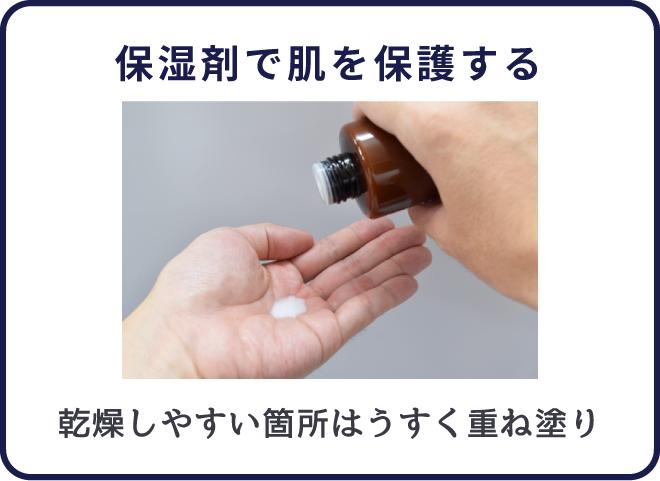 保湿剤でしっかり保湿する