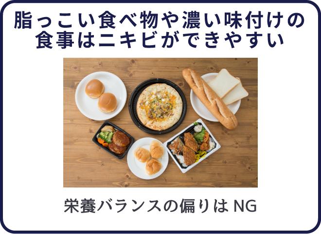 脂っこい食べ物や味付けが濃い食べ物はNG