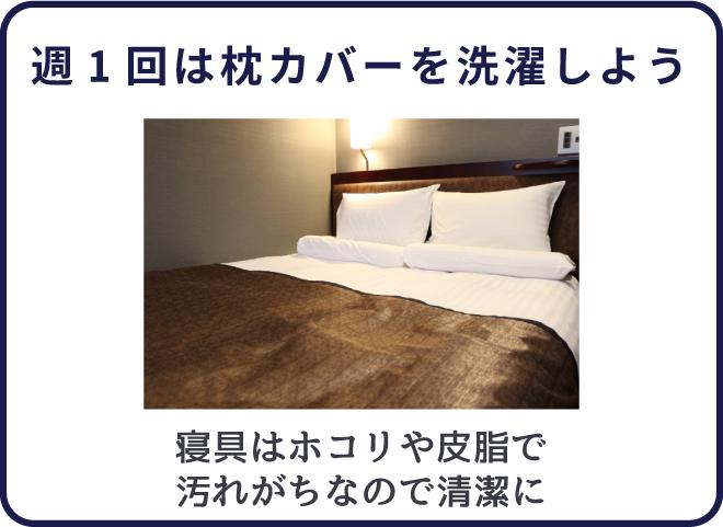 寝具や枕カバーは清潔なものを使う