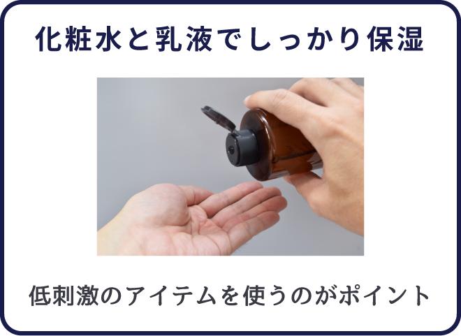 ニキビ跡の予防は化粧水・乳液での保湿ケアがカギ