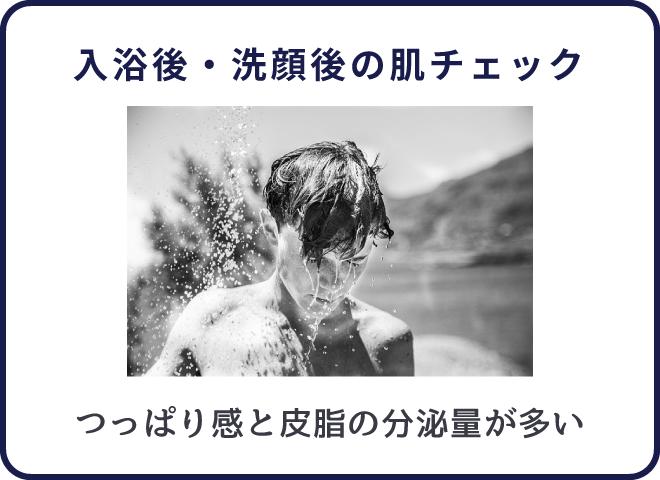 入浴後のツッパリ感と肌の乾燥がある人は注意