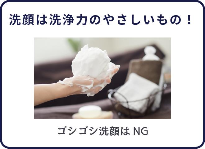 洗浄力のやさしい洗顔料を使おう