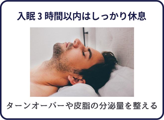質の高い睡眠をとろう