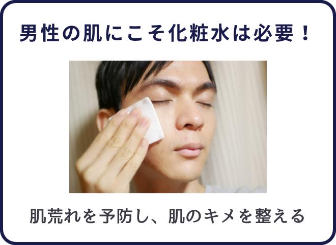 ダメージを受ける肌荒れしやすい男性こそ化粧水が必須