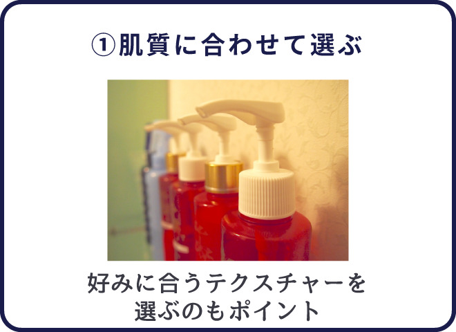 肌質に合わせて化粧水を選ぶ