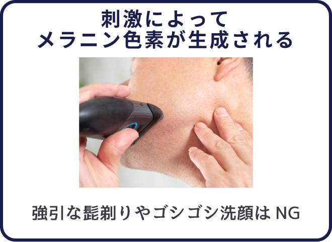 肌に刺激を与えるとメラニン色素が生成される