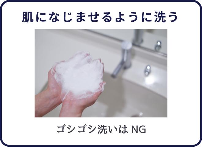 皮脂の多いゾーンから少ないゾーンへ、肌になじませるように洗う