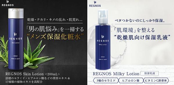 レグノス保湿化粧水・乳液